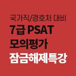 2021 7급 PSAT 모의평가 잠금해제 특강