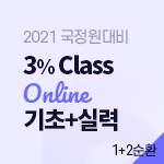 2021 국정원 3% Class 온라인 기초+실력과정(1+2순환)