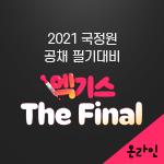 2021 국정원 3% Class 온라인 엑기스 The Final