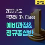 2022 국정원 3% Class 예비과정+정규종합반 (오프라인)