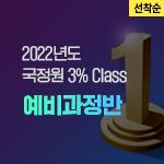 2022 국정원 3% Class 예비과정반 (오프라인)