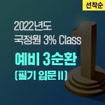 2022 국정원 3% Class 예비3순환[필기입문Ⅱ] (오프라인)