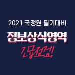 2021 국정원 3% Class 정보상식 영역 긴급점검