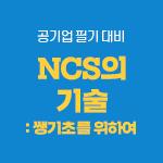 NCS의 기술 : 쌩기초를 위하여