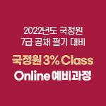 2022 국정원 3% Class 예비과정반 (온라인)