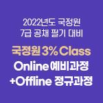 2022 국정원 3% Class 예비과정(온라인) +정규종합반(오프라인)
