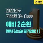 2022 국정원 3% Class 예비2순환[필기입문Ⅰ] (오프라인)